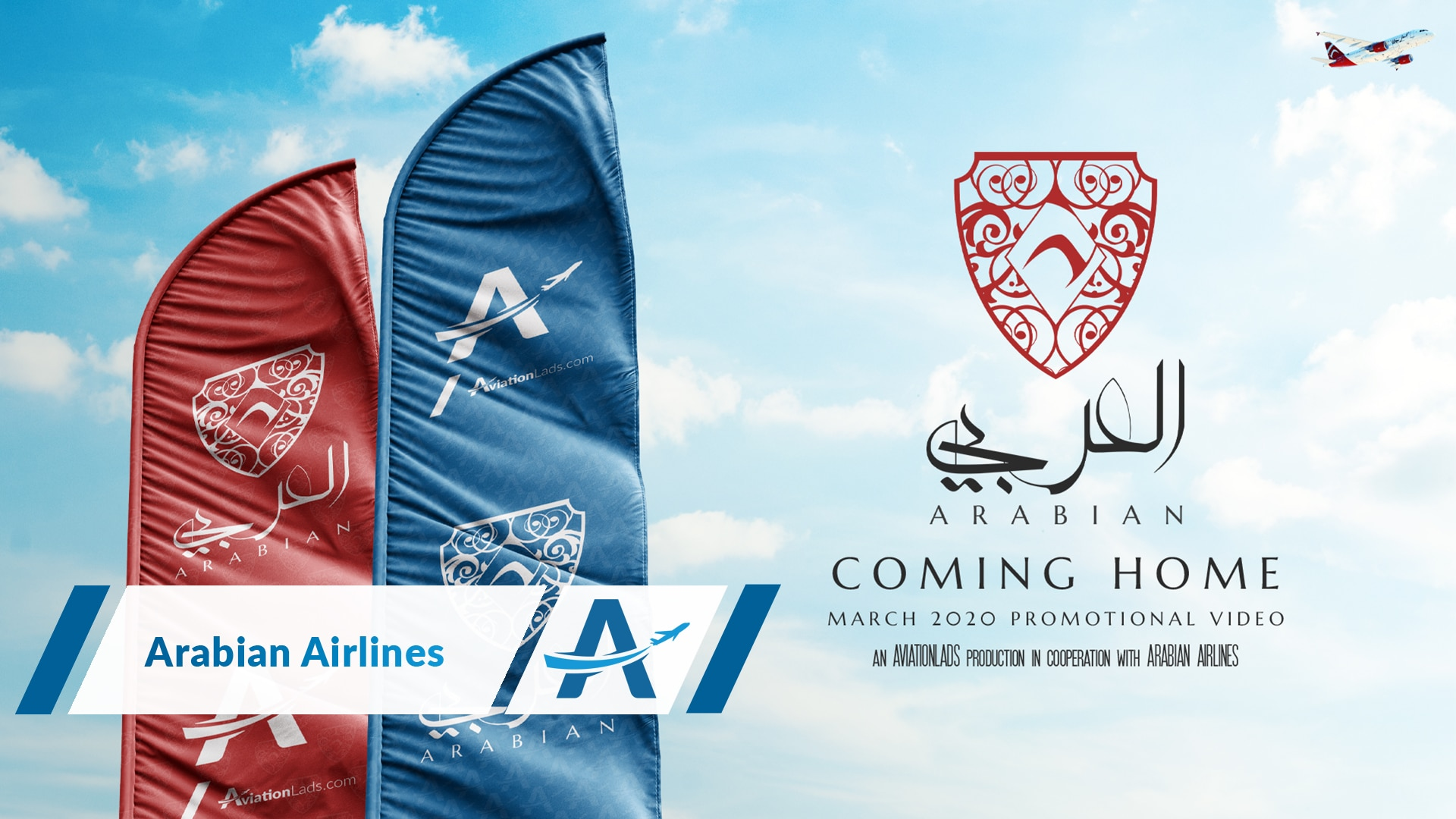 [TRAILER] Arabian Airlines – Coming Home